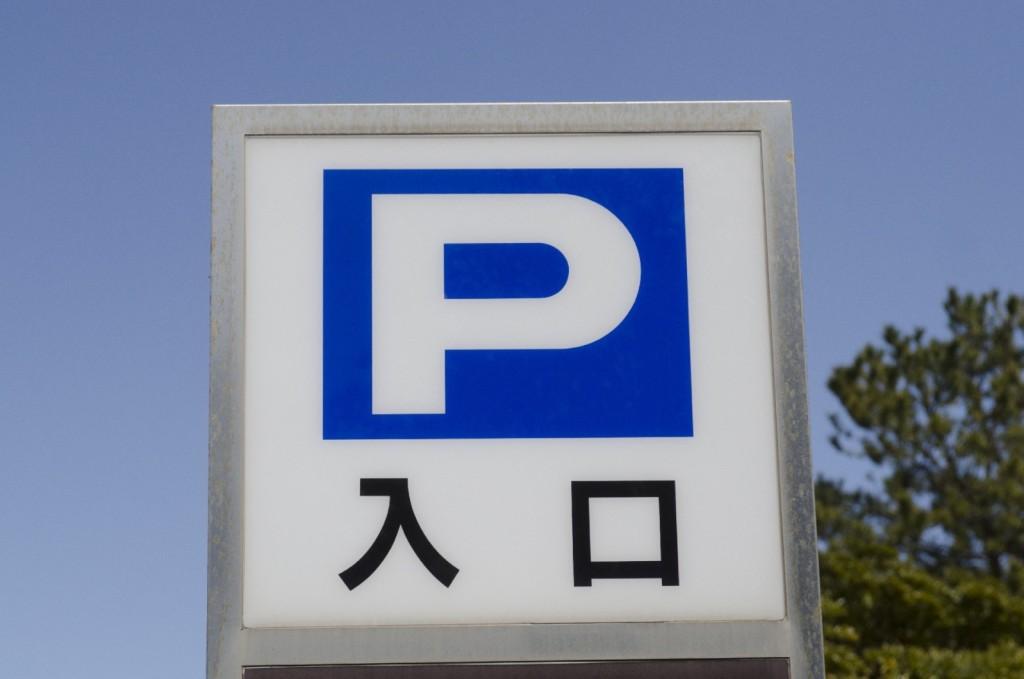 福岡市の駐車場